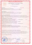 сертификат соответствия ООО Квант Двери Ворота