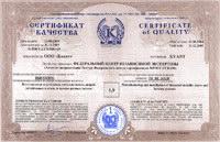 стальные двери сертификат качества